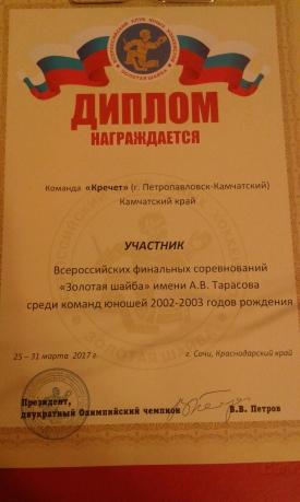 """""""Золотая шайба"""" имени А. В. Тарасова"""