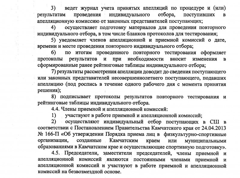 Регламент работы приемной и апелляц. комиссий КГБУ СШ по хоккею